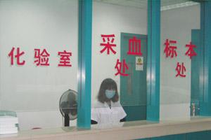 重庆朝天门医院化验室